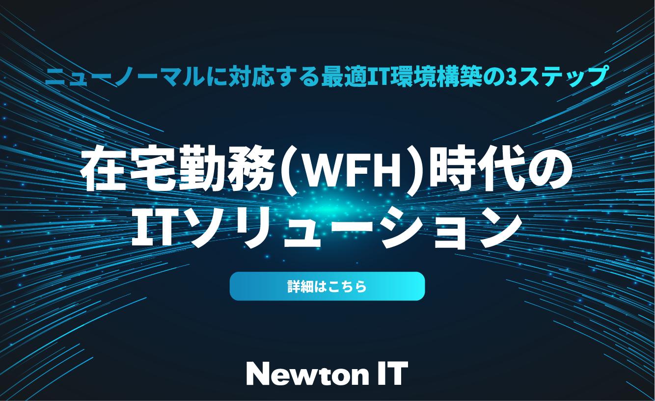 在宅勤務(WFH)時代の ITソリューション